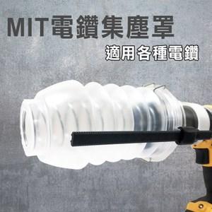 【功夫】環保電鑽集塵罩(三套件組)
