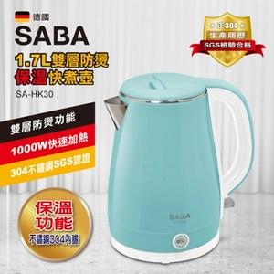 【SABA】1.7L 雙層防燙保溫快煮壺(SA-HK30)SA-HK30