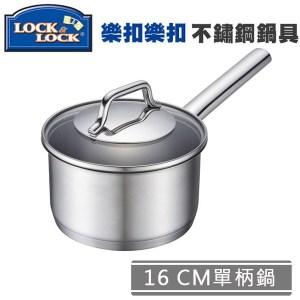樂扣樂扣 NEO CHARMING 16CM不鏽鋼單柄鍋-LCM3161