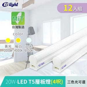 【ENLight】T5 4呎20W-LED層板燈-12入(三色光可選)黃光3000K