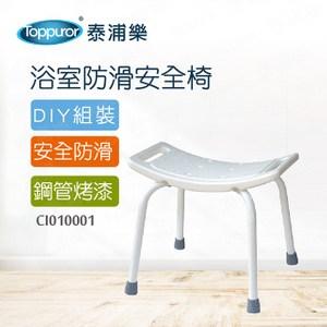 【Toppuror 泰浦樂】浴室防滑安全椅(CI010001)