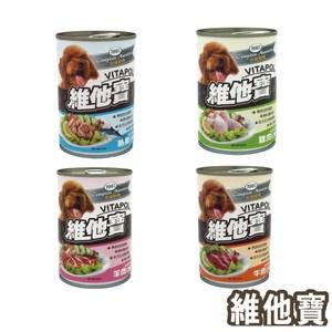 維他寶 VITAPOL 狗罐400g*24罐組【口味混搭】(C101A01-1)