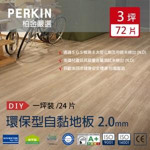 PERKIN 柏金嚴選環保型自黏地板 P6141  3坪裝(72片)