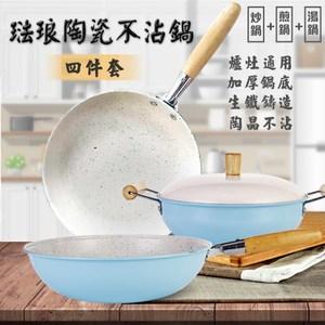 ENNE北歐風情藍寶石琺瑯陶瓷不沾鍋四件套(炒鍋/湯鍋/煎鍋/平底鍋)