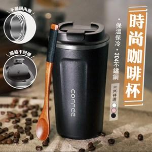 【EDISH】304不鏽鋼翻蓋直飲咖啡保溫杯黑色