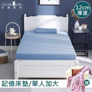 House Door 防蚊防螨表布記憶床墊12cm保暖組-單大3.5尺雪花藍