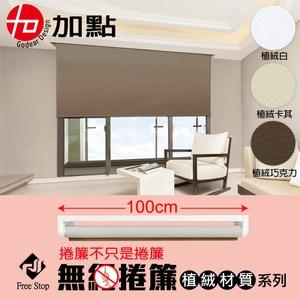 加點 100*185cm DIY手動升降植絨遮光窗簾植絨白100x185cm