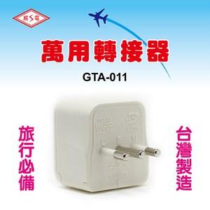 威電 GTA-011 義大利變換插頭 1入