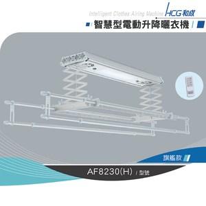 和成 HCG 多桿電動曬衣機 AF8230