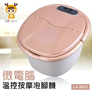 LAPOLO 中桶微電腦溫控按摩泡腳機/足浴機【LA-9603】