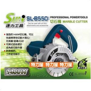 SULI 速力 SL-B550 高轉速電動切割機 大理石切割機 切石機 乾濕兩用