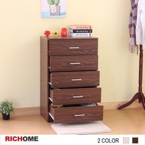 【RICHOME】超值空間五斗櫃-胡桃木色