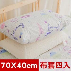 【米夢家居】夢想家園系列-精梳純棉信封式標準枕通用布套-白日夢(四入)