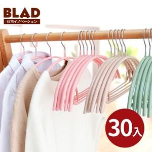 【BLAD】高質感加厚多功能防滑無痕毛衣衣架-超值30入組(北歐米)北歐米