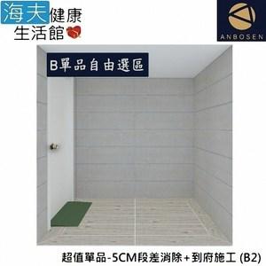 【安博森 海夫】無障礙施工 超值單品 (B2)(B2)
