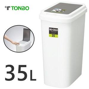 【日本 TONBO】RE.CORO系列單手按壓式垃圾桶35L