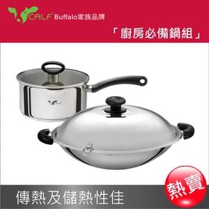 【Calf小牛】304不銹鋼雙鍋組附鍋蓋(炒鍋40cm+湯鍋20cm)
