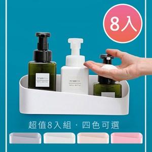 【三房兩廳】強力加厚耐重無痕浴室廚房收納置物架(8入) 粉色
