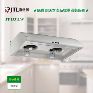 【喜特麗】JT-1331LW標準型白色烤漆排油煙機90cm