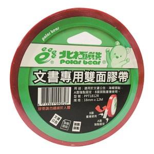 北極熊PET雙面膠帶18mmX12M