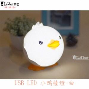 USB LED 小鴨檯燈-白