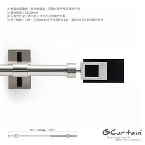 110~210cm 時尚風格金屬窗簾桿套件組 現代 流行 簡約110~210cm