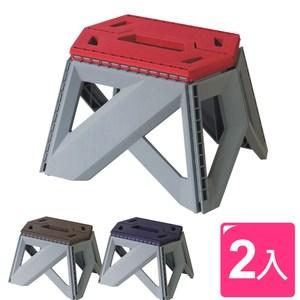 【隨意座】中金鋼摺合椅23CM(二入組)