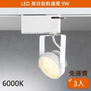 LED 高效能9W軌道燈 白色 白光 TAW309-6 三入一組