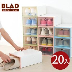 【BLAD】DIY便利掀蓋式萬用多功能收納鞋盒-超值20入組(北歐白)北歐白