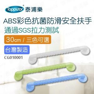 【Toppuror 泰浦樂】ABS彩色抗菌防滑安全扶手30cm(白色/蘋果綠