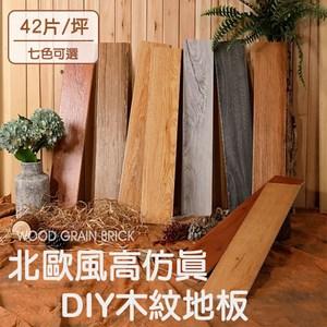 【北歐美學】DIY仿真木紋地板42片(1.7坪)欒葉蘇木(J810)