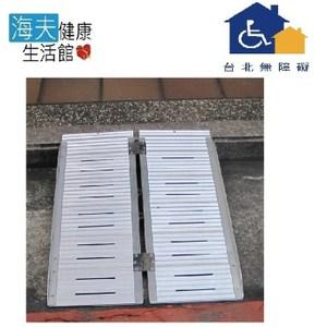 【台北無障礙 海夫】雙片左右折合式斜坡板 台灣製 TP2-36-61