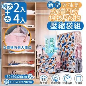【家適帝】新型免抽氣立體四方棉被衣物壓縮袋 超值1組 (特大2+大4)
