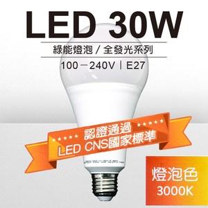 旭光 LED 30W 綠能燈泡 (燈泡色) 1入