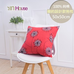 IN-HOUSE-簡單系列純棉抱枕-蒲公英(紅-50x50cm)