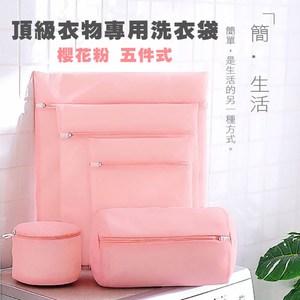 【媽媽咪呀】高質感日系櫻花粉洗衣袋/內衣保護-五件式全套超值組