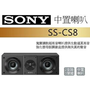 SONY 索尼 SS-CS8 中置喇叭
