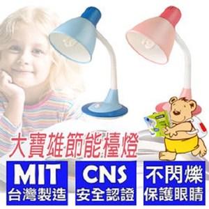 金德恩 台灣製造 大寶雄超節能護眼桌燈送23W省電燈泡藍