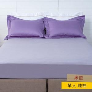 HOLA 純棉素色床包 單人 紫色