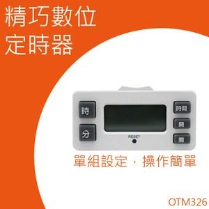 太星電工 OTM-326 精巧數位定時器_