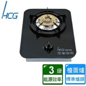 【HCG和成】單口玻璃檯面爐(GS-106)-桶裝瓦斯