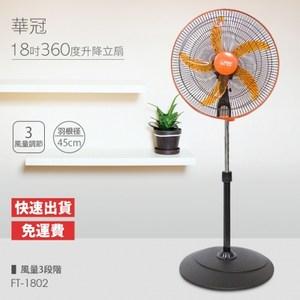 【華冠】MIT台灣製 18吋升降強風桌立扇(360度旋轉)FT1802