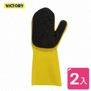 【VICTORY】菜瓜布深層清潔手套(2入)