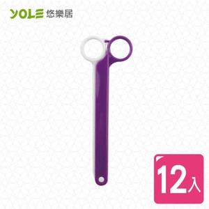 【YOLE悠樂居】小剪封口夾(12入) #1127024