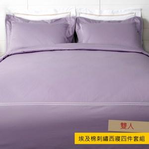 HOLA 艾維卡埃及棉刺繡西寢四件套組 雙人 錦紫