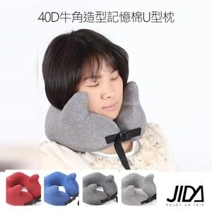 【韓版】專利設計 40D牛角造型記憶棉U型枕深藍