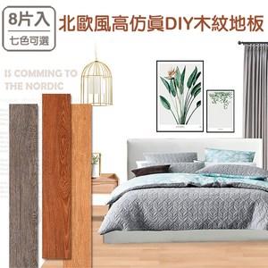 【北歐美學】DIY仿真木紋地板-8片(0.3坪)欒葉蘇木(型號J810)