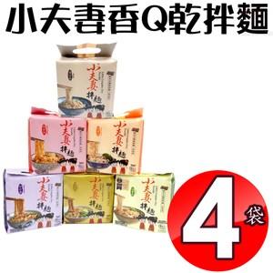網路爆紅小夫妻香Q乾拌麵4袋16包/多種口味椒麻辣