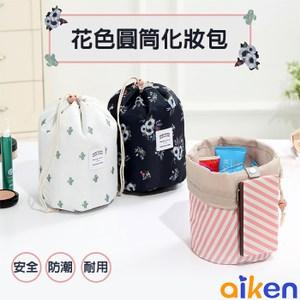【aiken】花色圓筒化妝包-黑白花朵 J4011-024-1黑白花朵