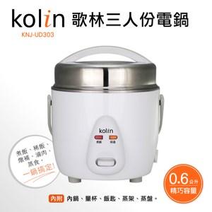 歌林Kolin-三人份電鍋(KNJ-UD303)